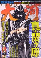 月刊コミック 大河 vol.4 真・関ヶ原 毛利輝元の決意