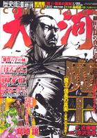 月刊コミック 大河 vol.6 魔王信長の真実