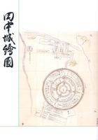 田中城絵図 第10回特別展