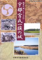 栃木の城シリーズ1 宇都宮氏一族の城