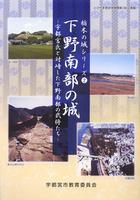 栃木の城シリーズ2 下野南部の城 -宇都宮氏と対峙した下野南部の武将たち-