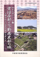 栃木の城シリーズ4 常陸西部と下野南東部の城 -宇都宮氏と八田氏の関係を考える-