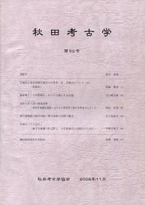 秋田考古学 第52号