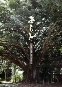 あしど 楢葉町歴史資料館開館20周年記念誌