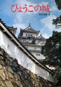 ひょうごの城
