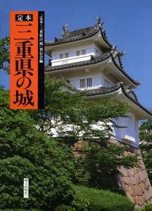 定本三重県の城