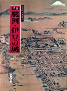 図説駿府・伊豆の城