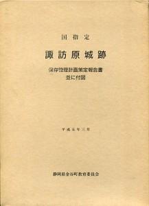 諏訪原城跡保存管理計画策定報告書