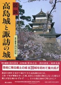 図説高島城と諏訪の城