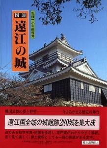 図説遠江の城