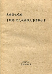 若松城跡干飯櫓・南走長屋復元事業報告書