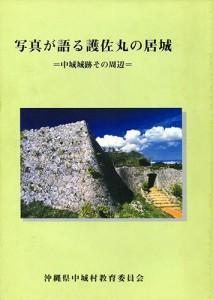 写真が語る護佐丸の居城