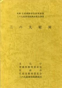 三の丸庭園 史跡弘前城跡保存修理事業