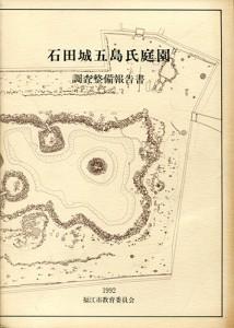 石田城五島氏庭園調査整備報告書