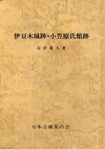 伊豆木城跡・小笠原氏館跡