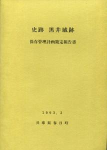 史跡黒井城跡保存管理計画策定報告書