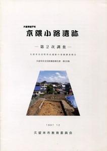 久留米城下町 京隈小路遺跡第2次調査