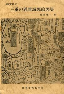 三重の近世城郭絵図集