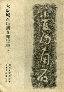 大坂城石垣調査報告書