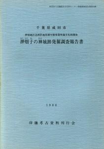 押畑子の神城跡発掘調査報告書
