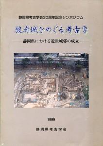 駿府城をめぐる考古学