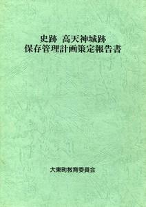 史跡高天神城跡保存管理計画策定報告書