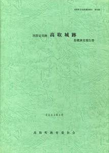 国指定史跡高取城跡基礎調査報告書