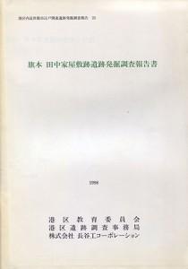 旗本田中家屋敷跡遺跡発掘調査報告書