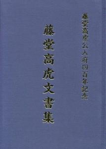 藤堂高虎文書集