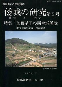 倭城の研究第5号