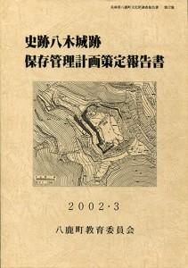 史跡八木城跡保存管理計画策定報告書