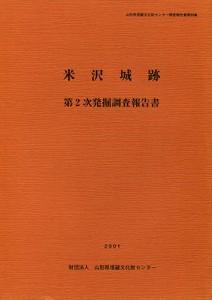 米沢城跡 第2次発掘調査報告書