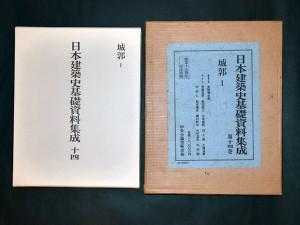 日本建築史基礎資料集成 第十四巻 城郭Ⅰ