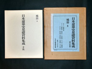 日本建築史基礎資料集成 第十五巻 城郭Ⅱ