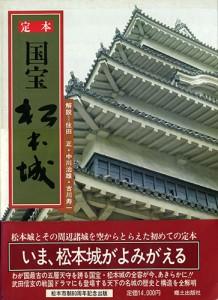 定本国宝松本城