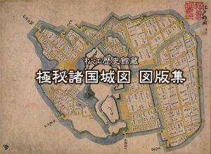松江歴史館蔵 極秘諸国城図図版集