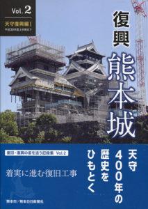復興熊本城 Vol.2 天守復興編Ⅰ