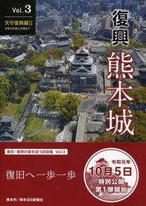 復興熊本城 Vol.3 天守復興編Ⅱ