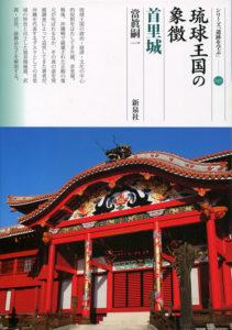 琉球王国の象徴 首里城