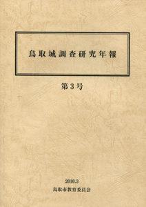鳥取城調査研究年報 第3号