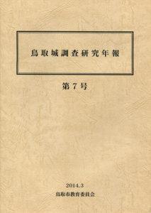 鳥取城調査研究年報 第7号