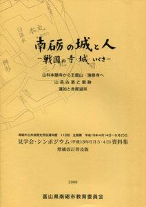 南砺の城と人 戦国の寺・城・いくさ 増補改訂普及版