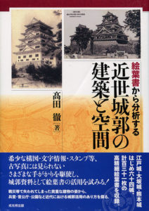 絵葉書から分析する近世城郭の建築と空間