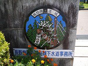 長野県諏訪湖流域下水道