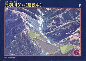 足羽川ダム