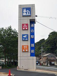 道の駅 越前