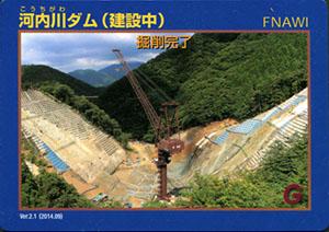 河内川ダム(建設中)