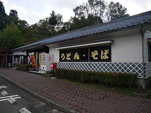道の駅 パークイン丹生ヶ丘