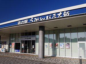 道の駅うみんぴあ大飯