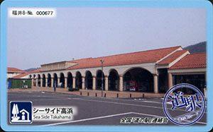 道の駅シーサイド高浜